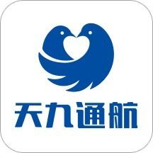 天九通航app