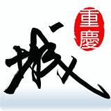 重庆城App